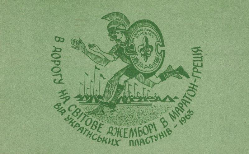 World Scout Jamboree, Marathon, Greece