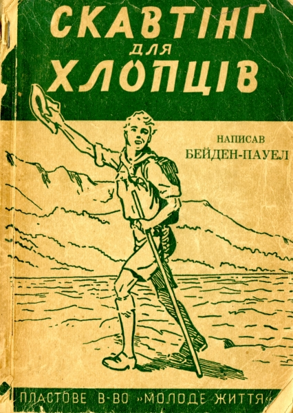 Scouting for Boys, Beyden Powell, tranlsated into the Ukrainian language
