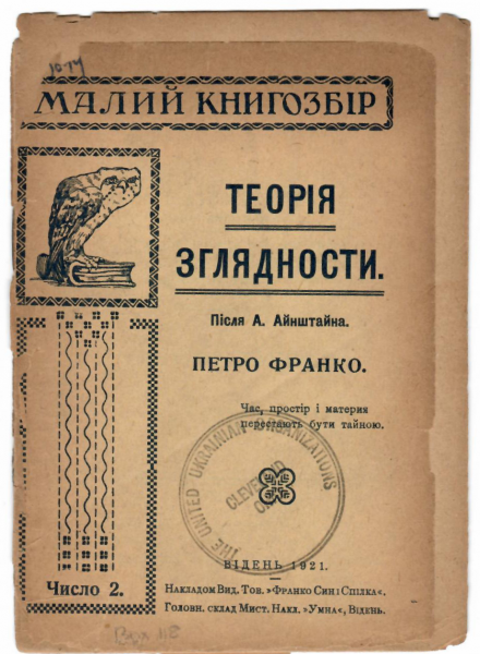 Einstein's Theory, Vienna 1921, written by Petro Franko,  one of the founders of Plast